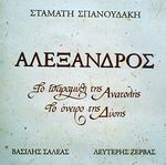 Pochette Alexandros: The Myth Of The East The Dream Of The West