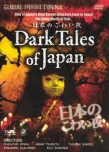 Affiche Dark Tales of Japan