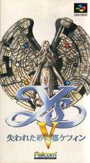 Jaquette Ys V : Lost Kefin, Kingdom of Sand