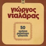 Pochette 50 χρόνια ρεμπέτικο τραγούδι