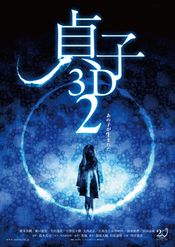 Affiche Sadako 3D 2
