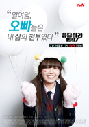 Affiche Reply 1997
