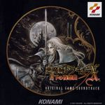 Pochette Castlevania: Symphony of the Night (OST)