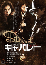 Affiche Tokyo Blues