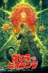 Affiche Godzilla vs Biollante