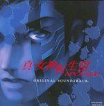 Pochette Shin Megami Tensei: Nocturne (OST)