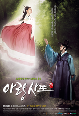 Affiche Arang and the Magistrate