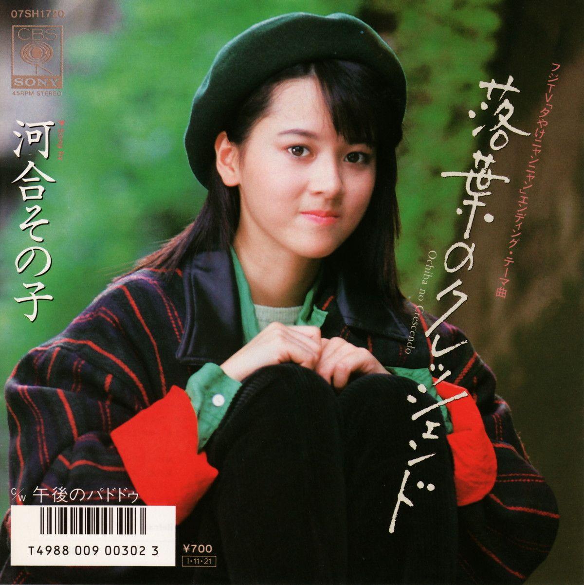 落葉のクレッシェンド - Sonoko ...