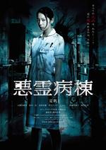 Affiche Akuryo Byoto