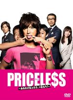 Affiche Priceless