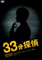 Affiche 33pun Tantei