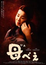 Affiche Kabei, notre mère