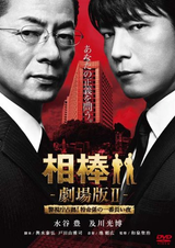 Affiche Partners: The Movie II