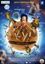 Affiche Ku ! Kin-dza-dza