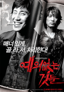 Affiche No Mercy for the Rude