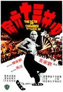 Affiche La 36ème Chambre de Shaolin