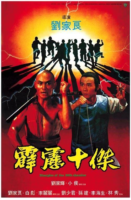 Les disciples de la 36 me chambre film 1985 senscritique for 36eme chambre de shaolin