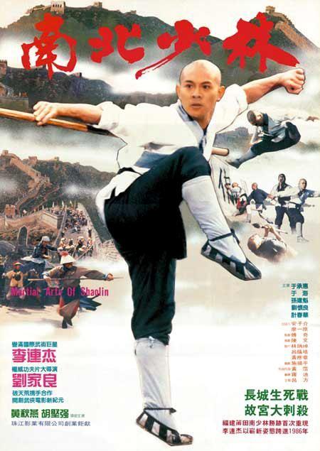 Les arts martiaux de shaolin film 1986 senscritique for Art martiaux