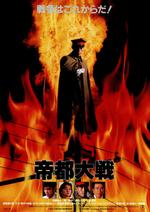 Affiche Tokyo: The Last War