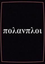 Affiche Polanploi