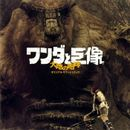 Pochette Shadow of the Colossus (OST)