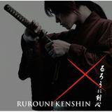 Pochette 「るろうに剣心」オリジナル・サウンドトラック (OST)