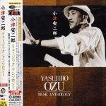 Pochette Yasujiro Ozu Music Anthology (OST)