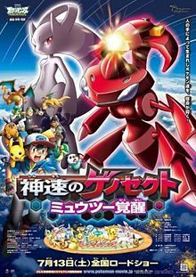 pokemon le film genesect leveil de la legende