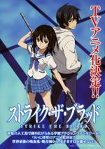 Affiche Strike the Blood