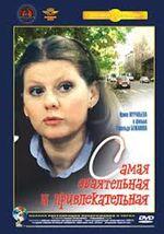 Affiche Samaya obayatelnaya i privlekatelnaya