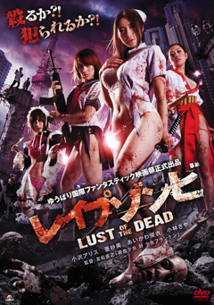 Affiche Rape Zombie: Lust of the Dead