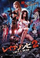 Affiche Rape Zombie: Lust of the Dead 2