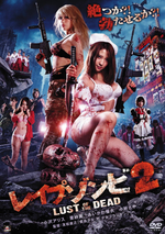 Affiche Rape Zombie: Lust of the Dead 2