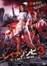 Affiche Rape Zombie: Lust of the Dead 3