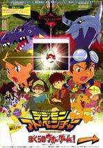 Affiche Digimon Adventure : Bokura no wô gêmu !