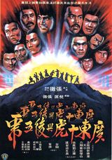 Affiche Ten Tigers of Kwangtung