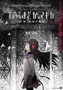 Affiche Puella Magi Madoka Magica the Movie Part III: Rebellion
