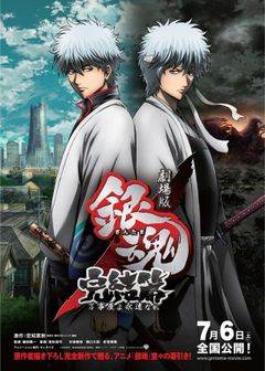 Affiche Final Gintama The Movie