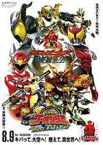 Affiche Kamen Rider Kiva / Engine Sentai Go-onger : The Movie