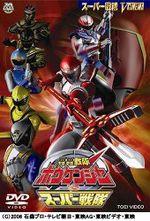 Affiche GoGo Sentai Boukenger vs. Super Sentai