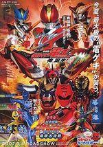 Affiche Kamen Rider Den-O