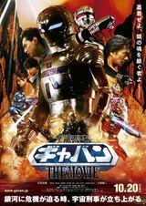 Affiche Space Sheriff Gavan : Le Film