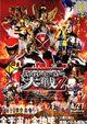 Affiche Kamen Rider × Super Sentai × Space Sheriff : Super Hero Taisen Z