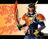 Affiche Kamen Rider Gaim