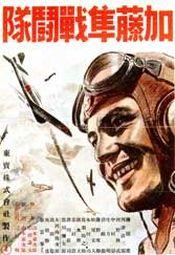 Affiche L'Escadrille des faucons de Katō