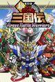 Affiche SD Gundam Sangokuden Brave Battle Warriors