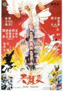 Affiche Bastard Swordsman