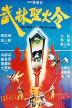 Affiche Holy Flame of the Martial World