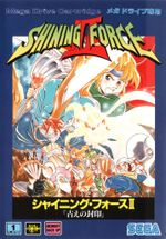 Jaquette Shining Force II