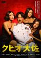Affiche The Wonderful World of Captain Kuhio
